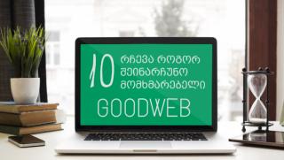 გინდა შენი მომხმარებელი ისევ დაბრუნდეს შენთან? 10 რჩევა GOODWEB-ისგან