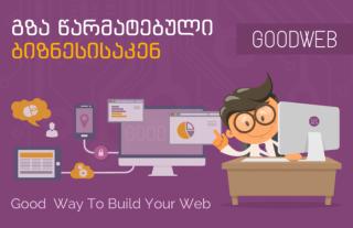 GoodWeb - გზა წარმატებული ბიზნესისაკენ!