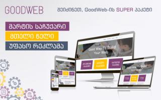 GoodWeb-ის მარტის თვის შემოთავაზება