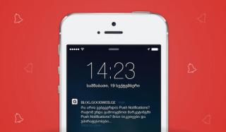"""""""უჯიკე"""" მომხმარებელს, ანუ push notifications - ების გამოყენება მარკეტინგში"""