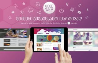 GoodWeb - Marketer