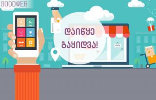 რატომ უნდა გქონდეს ინტერნეტ მაღაზია? იპოვე მარტივი პასუხები სტატიაში
